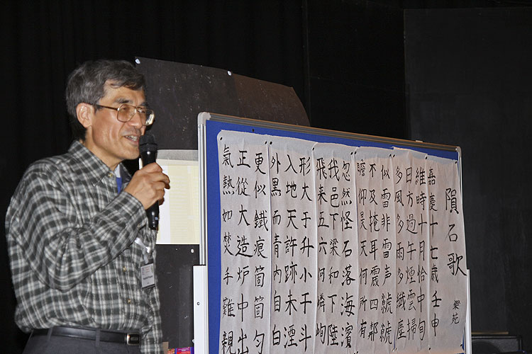 Saturday last night of the IMC with Nagatoshi Nogami: 'A meteorite poem from ancient China' (credit Thomas Grau).